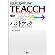 自閉症児のためのTEACCHハンドブック(学研) [電子書籍]