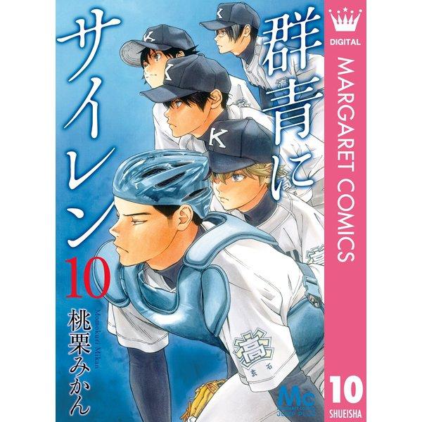 群青にサイレン 10(集英社) [電子書籍]