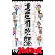 by Hot-Dog PRESS 遺産相続白書2019(講談社) [電子書籍]