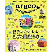 aruco magazine vol.2(ダイヤモンド社) [電子書籍]