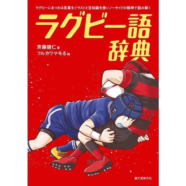 ラグビー語辞典(誠文堂新光社) [電子書籍]
