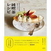 純喫茶レシピ(誠文堂新光社) [電子書籍]