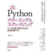Pythonクローリング&スクレイピング(増補改訂版) -データ収集・解析のための実践開発ガイド-(技術評論社) [電子書籍]
