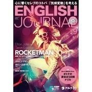 ENGLISH JOURNAL (イングリッシュジャーナル) 2019年9月号(アルク) [電子書籍]