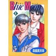 Blue Moon 4(小学館) [電子書籍]