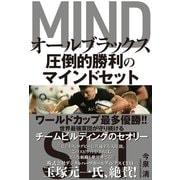 オールブラックス 圧倒的勝利のマインドセット(学研) [電子書籍]