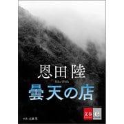曇天の店【文春e-Books】(文藝春秋) [電子書籍]