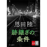 跡継ぎの条件【文春e-Books】(文藝春秋) [電子書籍]
