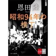 昭和94年の横丁【文春e-Books】(文藝春秋) [電子書籍]