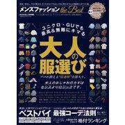 100%ムックシリーズ メンズファッション the Best(晋遊舎) [電子書籍]