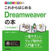 デザインの学校 これからはじめるDreamweaverの本(2019年最新版)(技術評論社) [電子書籍]