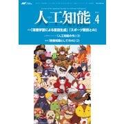 人工知能 Vol.34 No.4 (2019年7月号)(オーム社) [電子書籍]