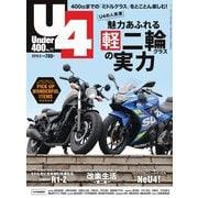 Under400(アンダーヨンヒャク) No.77(クレタパブリッシング) [電子書籍]