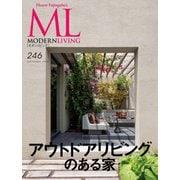 モダンリビング(MODERN LIVING) No.246(ハースト婦人画報社) [電子書籍]