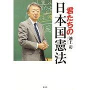 君たちの日本国憲法(集英社) [電子書籍]