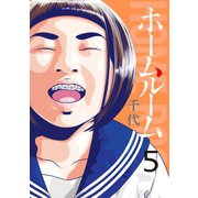 ホームルーム(5)(講談社) [電子書籍]