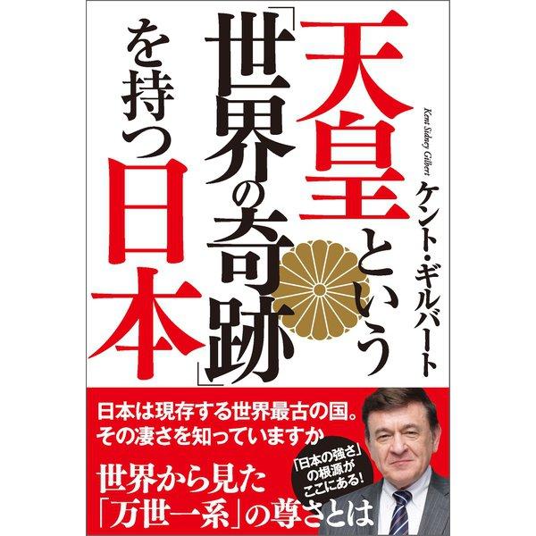 天皇という「世界の奇跡」を持つ日本(徳間書店) [電子書籍]