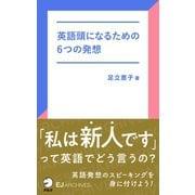 (音声DL付)英語頭になるための6つの発想(アルク) [電子書籍]