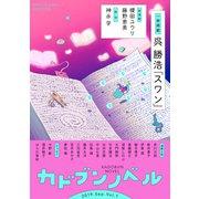 カドブンノベル 2019年9月号(KADOKAWA) [電子書籍]