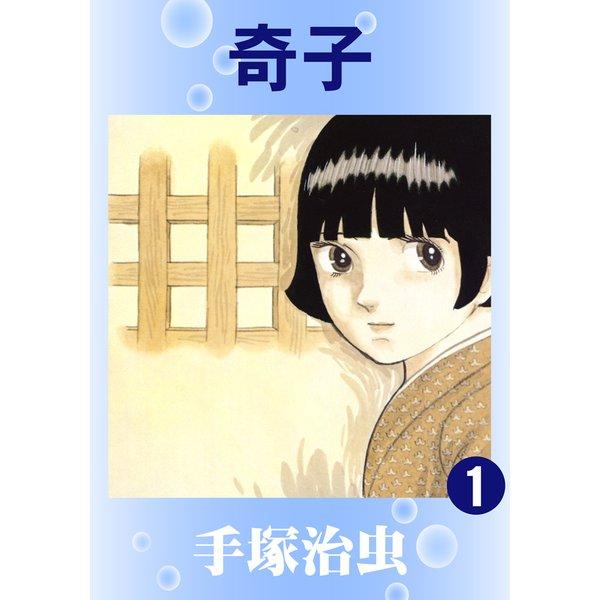 奇子 1(手塚プロダクション) [電子書籍]