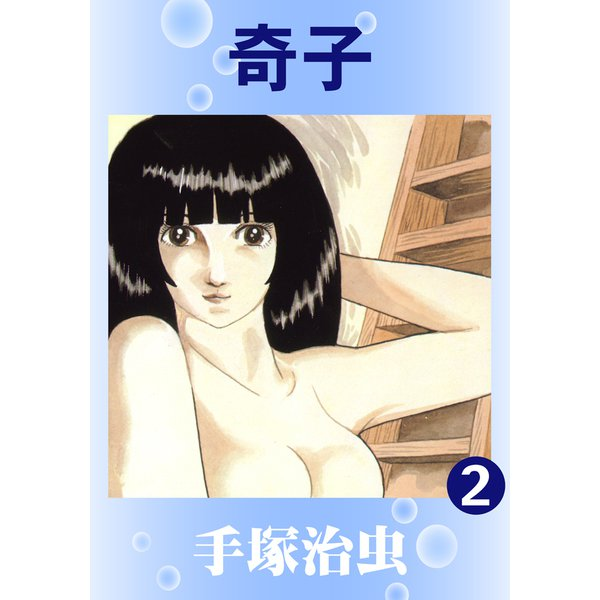 奇子 2(手塚プロダクション) [電子書籍]