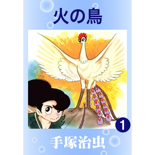 火の鳥 1(手塚プロダクション) [電子書籍]