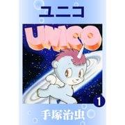 ユニコ 1(手塚プロダクション) [電子書籍]