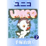 ユニコ 2(手塚プロダクション) [電子書籍]