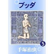 ブッダ 5(手塚プロダクション) [電子書籍]