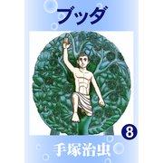 ブッダ 8(手塚プロダクション) [電子書籍]