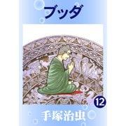 ブッダ 12(手塚プロダクション) [電子書籍]