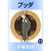 ブッダ 13(手塚プロダクション) [電子書籍]