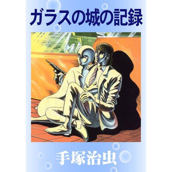 ガラスの城の記録(手塚プロダクション) [電子書籍]