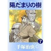 【カラー版】陽だまりの樹 7(手塚プロダクション) [電子書籍]