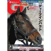 週刊Gallop(ギャロップ) 8月11日号(サンケイスポーツ) [電子書籍]