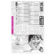 週刊粧業 第3171号(週刊粧業) [電子書籍]