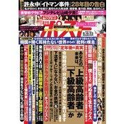 週刊ポスト 2019年8/16・23号(小学館) [電子書籍]