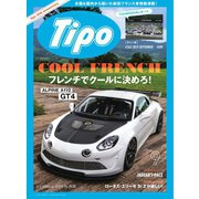 Tipo(ティーポ) No.363(ネコ・パブリッシング) [電子書籍]