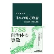日本の地方政府 1700自治体の実態と課題(中央公論新社) [電子書籍]