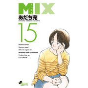 MIX 15(小学館) [電子書籍]