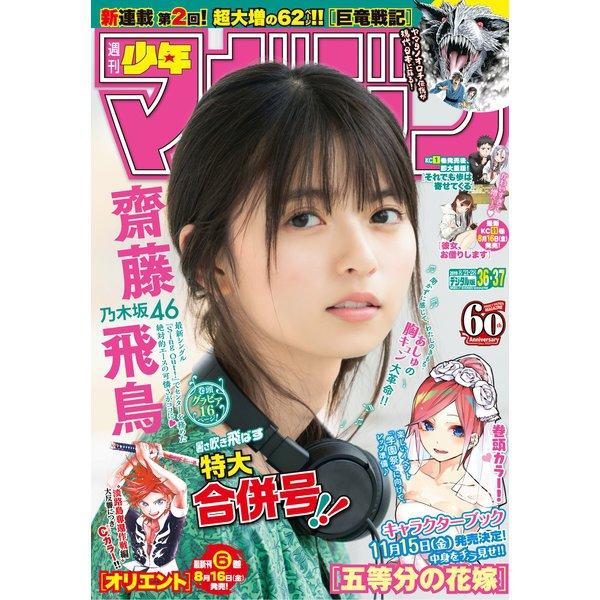 週刊少年マガジン 2019年 36・37号(2019年8月7日発売)(講談社) [電子書籍]