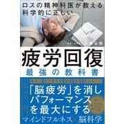 ロスの精神科医が教える 科学的に正しい 疲労回復 最強の教科書(SBクリエイティブ) [電子書籍]