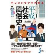 テレビドラマでわかる平成社会風俗史(実業之日本社) [電子書籍]