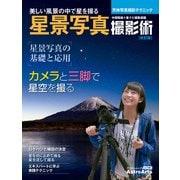 星景写真撮影術 改訂版 天体写真撮影テクニック(KADOKAWA) [電子書籍]