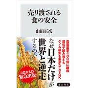 売り渡される食の安全(KADOKAWA) [電子書籍]