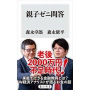 親子ゼニ問答(KADOKAWA) [電子書籍]