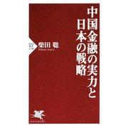 中国金融の実力と日本の戦略(PHP研究所) [電子書籍]