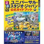 るるぶユニバーサル・スタジオ・ジャパン(R) 公式ガイドブック(2020年版)(JTBパブリッシング) [電子書籍]