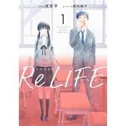 ノベライズ ReLIFE : 1(双葉社) [電子書籍]