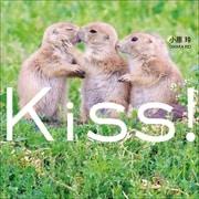 Kiss!(小学館) [電子書籍]